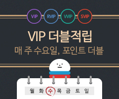 멤버십 VIP 더블적립