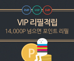 멤버십 VIP 리필적립