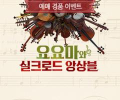 <요요마와 실크로드 앙상블> 예매 경품 이벤트