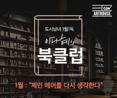 아트하우스클래스_이다혜의북클럽_1월