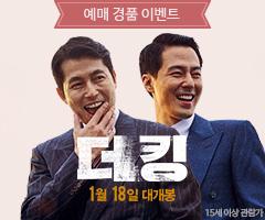 <더 킹> 예매 경품 이벤트