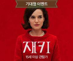 <재키> 기대평 경품 이벤트