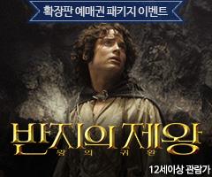 <반지의 제왕> 확장판 예매권 패키지 이벤트