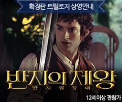<반지의 제왕> 확장판 3부작 상영 안내