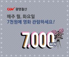 [CGV 광명철산] 월화 Movie Day 7,000원 관람