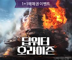 <딥워터 호라이즌> 1+1 예매 이벤트