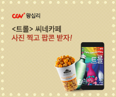 CGV극장별+[왕십리]<트롤>씨네카페 사진 찍고 팝콘 받자!