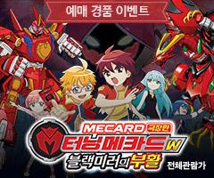 <터닝메카드W: 블랙미러의 부활> 예매 경품 이벤트
