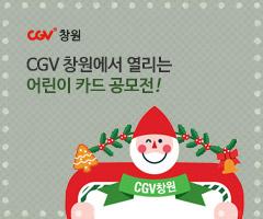 [CGV창원] 어린이 카드 공모전!