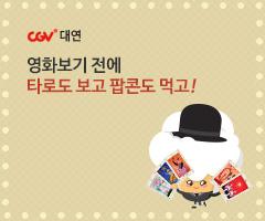 [CGV대연] 오징어콤보&타로패키지 판매
