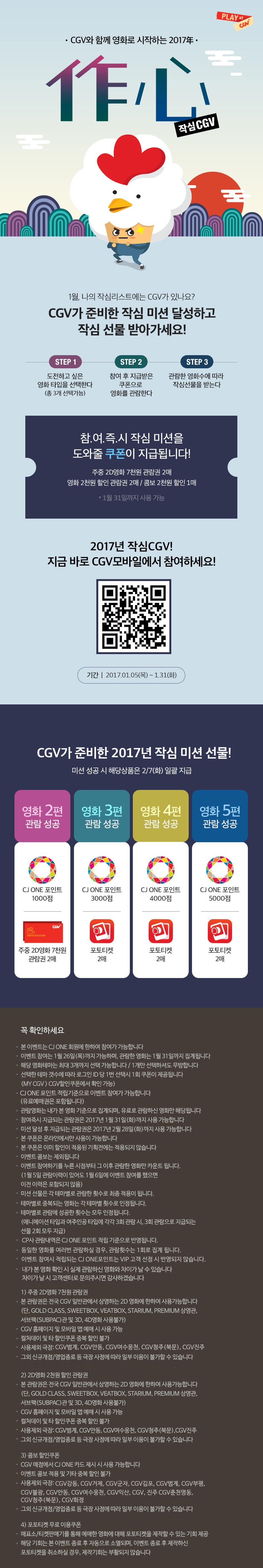 스페셜이벤트 2017년 작심! CGV