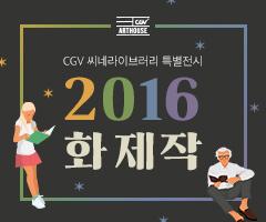 CGV 씨네 라이브러리 특별전시_2016 화제작