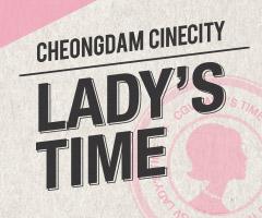 CGV극장별[CGV청담씨네시티] LADYS TIME