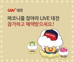 CGV극장별+[CGV대전] LIVE 생중계 파코니를 잡아라!