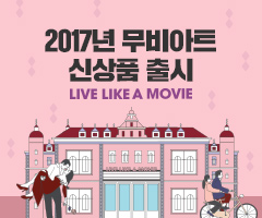 스페셜이벤트+2017년 무비아트 신상품 출시