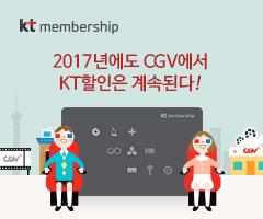 2017년에도 CGV에서 KT할인은 계속 된다!