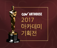 CGV아트하우스 2017 아카데미 기획전