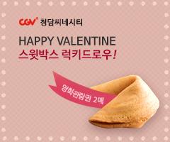 CGV극장별[CGV청담씨네시티] HAPPY VALENTINE 스윗박스 럭키드로우!