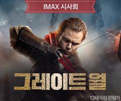 멤버십 <그레이트 월> IMAX 이벤트