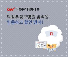 CGV극장별+[CGV 의정부/의정부태흥] 의정부성모병원 임직원 인증하고 할인 받자!