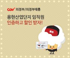 CGV극장별+[CGV 의정부/의정부태흥] 용현산업단지 임직원 인증하고 할인 받자!