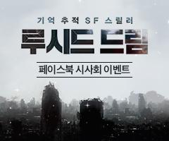 CGV극장별루시드 드림 페이스북 시사회 이벤트