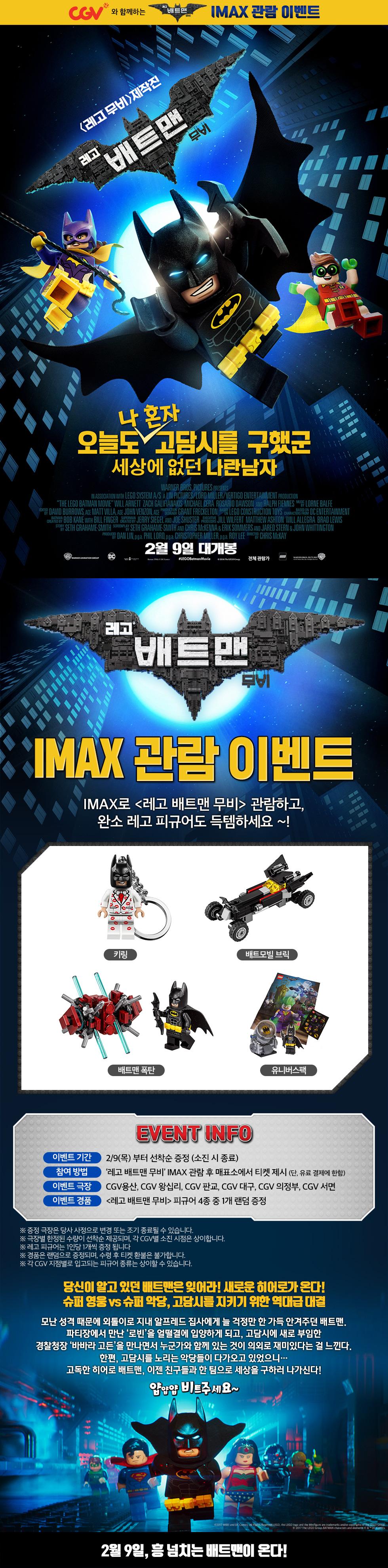 영화/예매 <레고 배트맨 무비> IMAX 관람 이벤트