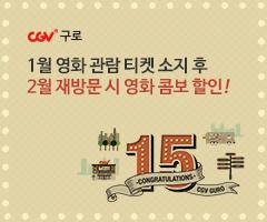 CGV극장별+[CGV 구로] 2월에도 또 와주GURO!