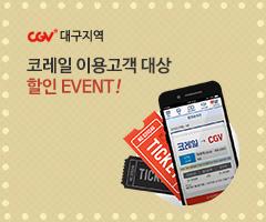 CGV극장별+[CGV대구지역]코레일 제휴 할인 이벤트