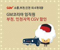 CGV극장별+[소풍] GM코리아 임직원 할인