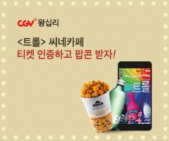 CGV극장별+[CGV왕십리씨네카페] 트롤티켓 인증하고 팝콘 음료 받자!