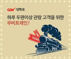 CGV극장별+[CGV대학로]무비트레인 프로모션