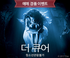 <더 큐어> 예매 경품 이벤트