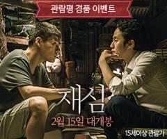<재심> 관람평 경품 이벤트트