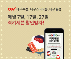CGV극장별+[대구수성,대구스타디움,대구월성] 매월 7일, 17일, 27일은 럭키세븐 페스티벌