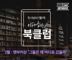 아트하우스클래스_이다혜의북클럽_2월
