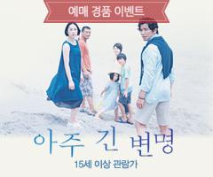 <아주 긴 변명> 예매 경품 이벤트