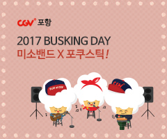 [CGV포항] 2017 BUSKING DAY!