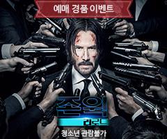 <존 윅-리로드> 예매 경품 이벤트