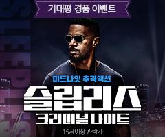 <슬립리스: 크리미널 나이트> 기대평 경품 이벤트