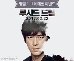 <루시드 드림> 앵콜 1+1 예매 이벤트