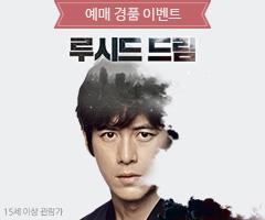 <루시드 드림> 예매 경품 이벤트