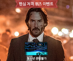 <존 윅-리로드>팬심 저격 퀴즈 이벤트