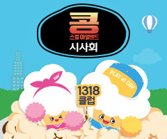 멤버십1318 클럽 오픈 기념 시사회 <콩:스컬 아일랜드>