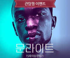 <문라이트> 관람평 이벤트