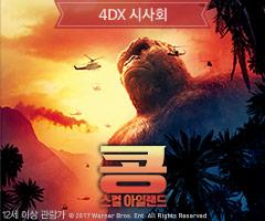 <콩: 스컬 아일랜드> 4DX 시사회