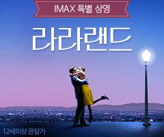 <라라랜드> IMAX 특별상영