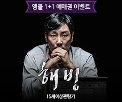 <해빙>앵콜 1+1 예매권 이벤트