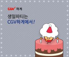 [CGV하계] 생일파티 이벤트