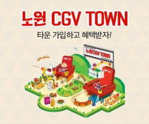 CGV극장별노원 CGV TOWN